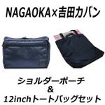 NAGAOKA×吉田カバンのコラボバッグが人気!|アスキーストア売れ筋TOP5