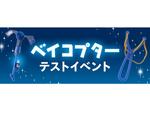 新応援アイテムを先行で打ち上げるチャンス! 横浜DeNAベイスターズ9月10日の対東京ヤクルトスワローズ戦終了後に「ベイコプター テストイベント」を実施