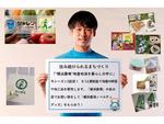 """地域の農産物や加工品が集結! 横浜FC、9月11日の浦和レッズ戦の試合会場で「""""横浜農場""""地産地消を暮らしの中に」を開催"""