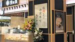 創業60年の老舗が横浜初出店! MARK IS みなとみらいに「ちがさき濱田屋」がオープン