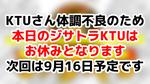 【お休み】自作PCトーク『ジサトラKTU』生放送 ~Radeon PRO W6600ってどんな性能なの?~