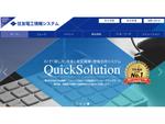 画像PDFの検索も可能 BoxやMicrosoft 365など検索を強化したQuickSolution最新版