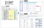 ユーザックシステム、スクリプト編集機能を大幅に強化したRPAツール「Autoジョブ名人」の新バージョンをリリース