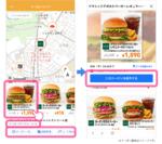 Yahoo! MAP、「クーポンマップ」提供開始 今使えるクーポンを地図上に表示