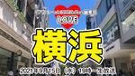 ファッションもグルメもこだわりあり! 日本最強の商店街「元町ショッピングストリート」攻略法 :LOVE横浜#21