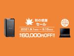 今日まで! マウスコンピューター秋の感謝セールで、Core i9搭載PCが6万6000円オフ!