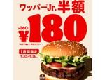 【本日スタート】バーガーキング「ワッパーJr.」360円→180円の半額キャンペーン