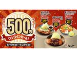 1週間限定ワンコイン! 松のや「ささみかつ500円セール」