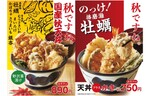 天丼てんやに「牡蠣」をのせた「国産秋天丼」!銀杏入りのかき揚げも美味しそう