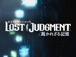 PS5/PS4版『ロストジャッジメント』の無料体験版が配信開始