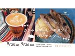 美味しいパンを探しに行こう! 金沢区コミュニティー広場「よりみちガーデン」にて「よりみちコーヒースタンド+パンマルシェ」9月25日・26日開催