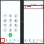 iPhoneに登録済みの連絡先に素早く発信する方法