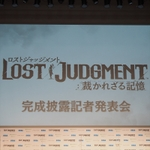 主演の木村拓哉さんを含む豪華俳優陣も登壇!セガ『LOST JUDGMENT』完成披露記者発表会レポート