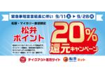 【本日スタート】松屋「松弁ポイント20%還元」