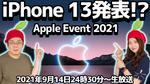 9/14火 24時30分~生放送 iPhone 13(?)の登場の瞬間を見逃すな! Apple Event速報