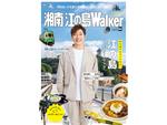 東京から1時間の最強リゾートといえば…? 湘南の中心地を丸ごと楽しむ無料ガイドブック「湘南 江の島Walker」が配架開始!