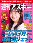 週刊アスキー No.1352(2021年9月14日発行)