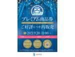1000セット限定! スカイビル25周年記念プレミアム商品券を再販売、9月20日11時より
