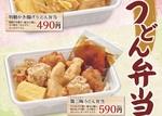 なか卯「うどん弁当」をスタート! から揚げ・鶏天・タツタがのった「鶏三昧」なども