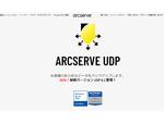 統合バックアップ・リカバリー ソリューション「Arcserve UDP 8.1」リリース