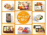 40ブランド350種類のお弁当が選び放題! 横浜高島屋「おべんとう祭り」9月15日~21日開催