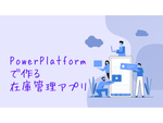 Power Platformで作る在庫管理アプリ ~③Power Automate編~