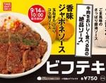【本日発売】松屋「ビフテキ丼」第2弾の香味ジャポネソース