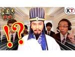 あの有名俳優も出演!『三國志 覇道』1周年を記念したキャンペーン開催にあわせて2種類のテレビCMを放映