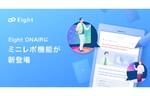 Sansan、ビジネスイベントメディア「Eight ONAIR」(アプリ版)で新機能の「ミニレポ」が提供開始