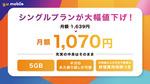 y.u mobile、月5GBで永久ギガ繰り越しや端末補償付きの「シングルプラン」を月1070円に値下げ