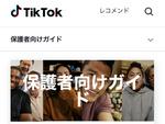 令和最新版! TikTokを使いたい10代の子の保護者が知るべきこと