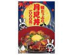 香ばしい鰻が贅沢な秋の特別メニュー! 名代 宇奈とと「月見丼」を9月15日より販売開始