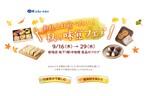 月見だんごも売ってるよ! 京王百貨店新宿店で「秋の味覚フェア」を開催