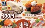 はま寿司「牡蠣」110円!さんまなど旬が揃った「秋の味巡りフェア」