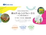 秋だからこそ新しい生活を始めよう! 京王百貨店新宿店「秋のチャレンジウィークス」開催