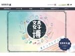 お気に入りの文具を探そう! 小田急百貨店新宿店「文具女子博 #インクとデコ沼」9月23日~9月26日開催