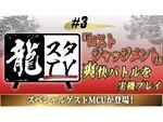 本日9月14日20時より配信!「龍スタTV」第3回は『ロストジャッジメント』を実況プレイ!