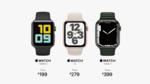 アップル、「Apple Watch Series 7」を発表、秋の後半に発売