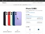 iPhone 12/11も継続販売 iPhone 12 miniは6万9800円~
