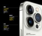 iPhone 13シリーズと過去のiPhoneを詳細スペック表で比較!