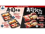 はま寿司「寿司うどん弁当」390円~ これはお手頃