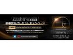 MSI、360度フリップ対応ノートPC「Summit E16 Flip」発売を記念したプレゼントキャンペーン開催中