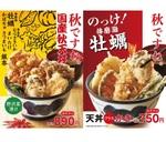 【本日発売】秋ですね。天丼てんや「国産秋天丼」