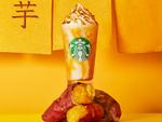 スターバックス「まるで焼き芋」な秋フラペチーノ