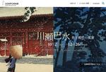 詩情豊かな版画を展示! SOMPO美術館「川瀬巴水 旅と郷愁の風景」10月2日から