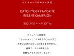 ルミネ横浜イチオシのアイテムをプレゼント! 「CATCH YOUR FAVORITE RESENT CAMPAIGN」9月30日まで開催