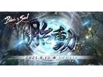PC用オンラインゲーム『ブレイドアンドソウル』最新アップデート「胎動」が本日実装!