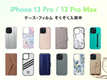 UNiCASE、iPhone 13 Pro/iPhone 13 Pro Max向けのケース・保護フィルムなどの予約販売開始