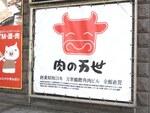 「肉の万世 秋葉原本店」が万世ビル売却も営業は通常通り継続