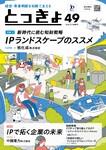 知財にまつわる情報をビジネスパーソンの方々にお届けする特許庁の広報誌「とっきょ」Vol.49が装いも新たに完成!